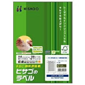 ヒサゴ HISAGO タックシール FSC森林認証紙 FSCOP871 [A4 /20シート /36面][FSCOP871]【wtcomo】