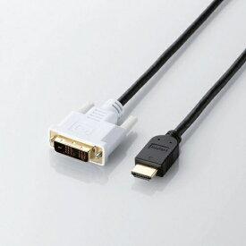 エレコム ELECOM 2m[HDMI ⇔ DVI-D 24pin] HIGH SPEED対応HDMI/DVI変換ケーブル DH-HTD20BK[DHHTD20BK]