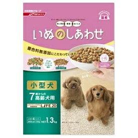日清ペットフード Nisshin Pet Food いぬのしあわせ小型犬・7歳からの高齢犬用(1.3kg)〔ペットフード〕