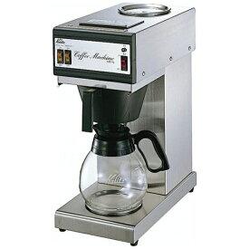 カリタ Kalita KW-15 コーヒーメーカー カリタ[KW15]