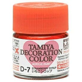タミヤ TAMIYA デコレーションカラー D-7 いちごシロップ