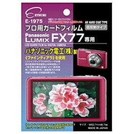 エツミ ETSUMI 液晶保護フィルム(パナソニック LUMIX FX77専用) E-1975[E1975プロヨウガードフィルムF]