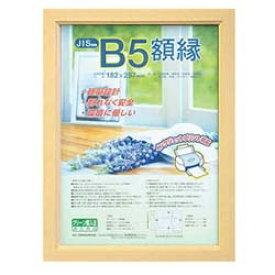 ナカバヤシ Nakabayashi 木製軽量賞状額縁「木地」(B5)フ-KWP-51[フKWP51]
