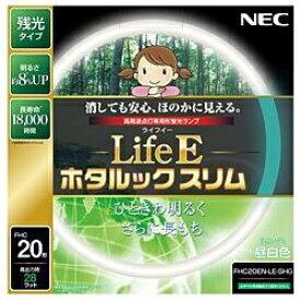 NEC エヌイーシー FHC20EN-LE-SHG 丸形スリム蛍光灯(FHC) LifeEホタルックスリム [昼白色][FHC20ENLESHG]