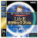 NEC エヌイーシー FHC34ED-LE-SHG 丸形スリム蛍光灯(FHC) LifeEホタルックスリム [昼光色][FHC34EDLESHG]