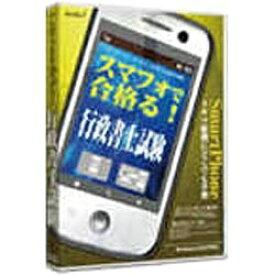 メディアファイブ media5 〔Androidアプリ・Win版〕 スマフォで合格る! 行政書士試験[MEDIA5スマフォデウカル!ギ]