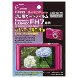 エツミ ETSUMI 液晶保護フィルム(パナソニック LUMIX FH7専用) E-1993[E1993プロヨウガードフィルムF]