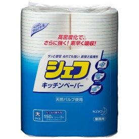 花王 Kao シェフ キッチンペーパー 大150枚 ロール×2本