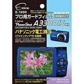 エツミ ETSUMI 液晶保護フィルム(キヤノン PowerShot A3300 IS専用) E-1999[E1999プロヨウガードフィルムA]