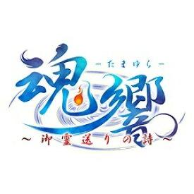 サイバーフロント CyberFront 魂響〜御霊送りの詩〜 通常版【PSPゲームソフト】