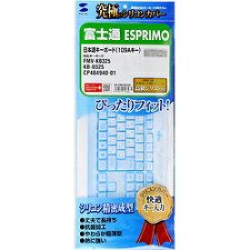 サンワサプライ SANWA SUPPLY シリコンキーボードカバー (富士通 ESPRIMO 日本語キーボード用) FA-FMV325N[FAFMV325N]