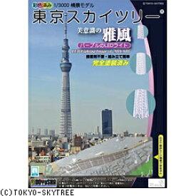 童友社 DOYUSHA 1/3000 彩色済み情景モデル 東京スカイツリー(R) 美意識の雅風(パープルのLED)