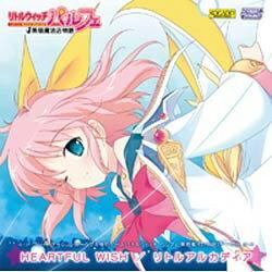 工画堂スタジオ KOGADO STUDIO 〔音楽CD〕 シングルCD 『HEARTFUL WISH / リトルアルカディア』