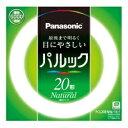 パナソニック FCL20ENW18F 丸形蛍光ランプ 「パルック」(20形/ナチュラル色) FCL20ENW/18F