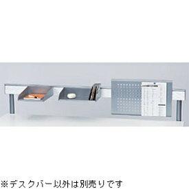 ガラージ fantoni ME用デスクバー(白) 53-9M06 414-079[539M06] 【メーカー直送・代金引換不可・時間指定・返品不可】