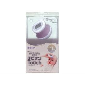 ピジョン pigeon H20 体温計・温湿度計 チビオンTouch(チビオン タッチ)[15030]