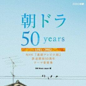 EMIミュージックジャパン (V.A.)/朝ドラ50years 【CD】