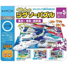 くもん出版 くもんのジグソーパズル ステップ5 集合! 特急・新幹線