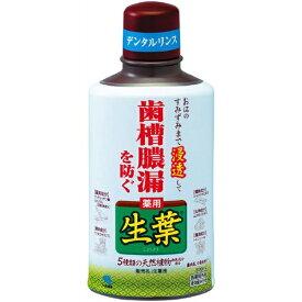 生葉 マウスウォッシュ 生葉液 330ml【rb_pcp】小林製薬 Kobayashi