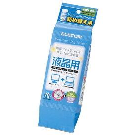 エレコム ELECOM 液晶用ウェットクリーニングティッシュ 詰め替え用 (WC-DP80N3の詰替用:70枚入) WC-DP70SP3[WCDP70SP3]