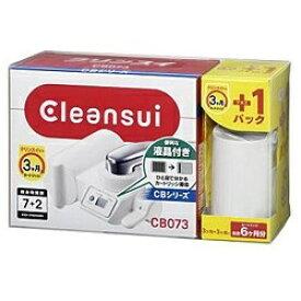 三菱ケミカルクリンスイ MITSUBISHI CHEMICAL CB073-WT 蛇口直結型浄水器 Cleansui(クリンスイ) CBシリーズ[CB073WWT]