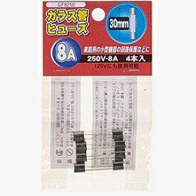 ヤザワ YAZAWA 【250V8A】ガラス管ヒューズ(長さ30mm) GF8250