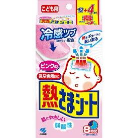 小林製薬 Kobayashi ピンクの熱さまシート こども用 冷却シート12+4枚 (16枚入)