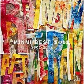 ユニバーサルミュージック MINMI/MINMI BEST 雨のち虹 2002-2012 初回限定盤 【CD】