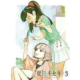 ソニーミュージックマーケティング 夏色キセキ 3 完全生産限定版 【ブルーレイ ソフト】