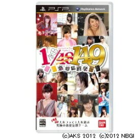 バンダイナムコエンターテインメント BANDAI NAMCO Entertainment AKB1/149 恋愛総選挙 通常版【PSP】
