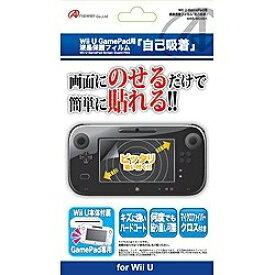 アンサー Answer Wii U GamePad用 液晶画面保護フィルム「自己吸着」【Wii U】