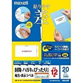 マクセル Maxell 宛名・表示ラベル 普通紙 M88183V-20A [A4 /20シート /12面][M88183V20A]