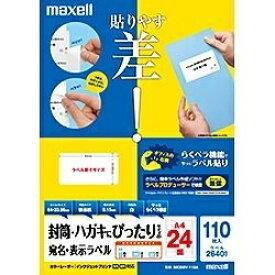 マクセル Maxell 宛名・表示ラベル 普通紙 M8359V-110A [A4 /110シート /24面][M8359V110A]