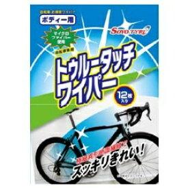 SOYOTYRE ソーヨータイヤ 自転車 お掃除ワイパー ボディ用(12枚入り)