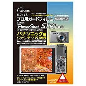 エツミ ETSUMI 液晶保護フィルム(キヤノン PowerShot S110専用)E-7178[E7178プロヨウガードフィルムS]