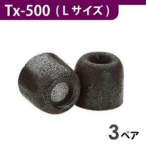 コンプライ イヤーピース(ブラック/Lサイズ/3ペア) Tx-500L3P[TX500L3P]
