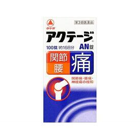 【第3類医薬品】 アクテージAN錠(100錠)〔ビタミン剤〕【wtmedi】武田コンシューマーヘルスケア Takeda Consumer Healthcare Company