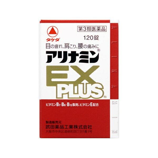 【第3類医薬品】 アリナミンEXプラス(120錠)〔ビタミン剤〕武田薬品工業 Takeda