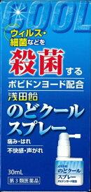 【第3類医薬品】 浅田飴のどクールスプレー(30mL)【wtmedi】浅田飴 ASADAAME