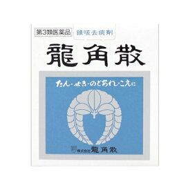 【第3類医薬品】 龍角散(20g)〔せき止め・去痰(きょたん) 〕【wtmedi】龍角散
