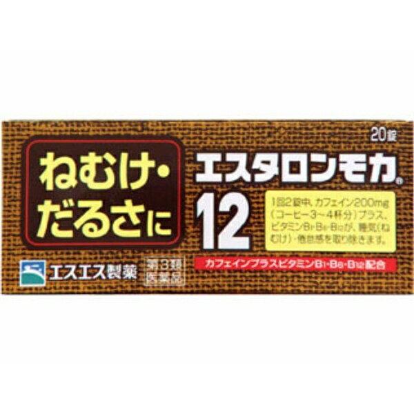 【第3類医薬品】 エスタロンモカ12(20錠)〔眠気覚まし〕エスエス製薬