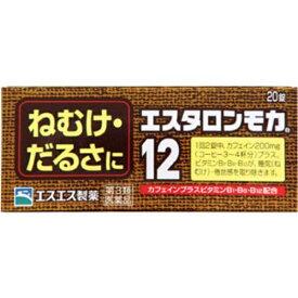 【第3類医薬品】 エスタロンモカ12(20錠)〔眠気覚まし〕【wtmedi】エスエス製薬 SSP