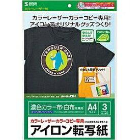 サンワサプライ SANWA SUPPLY カラーレーザー用 アイロン転写紙(カラー布用) LBP-TPRCLN[LBPTPRCLN]【wtcomo】