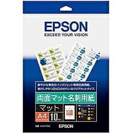 エプソン EPSON 〔インクジェット〕 両面マット名刺用紙 100枚 (A4サイズ 10面×10シート) ホワイト KA410NC[KA410NC]【wtcomo】