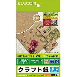 エレコム クラフト紙[標準] (はがきサイズ・50枚) EJK-KRH50[EJKKRH50]