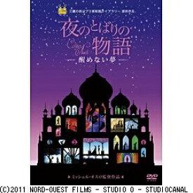 ウォルト・ディズニー・ジャパン 夜のとばりの物語 -醒めない夢- 【DVD】