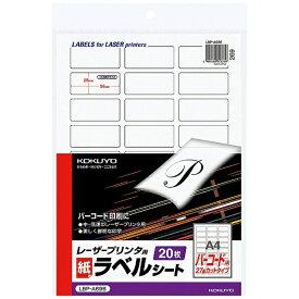 コクヨ KOKUYO マルチラベル レーザープリンタ用ラベルシート LBP-A696 [A4 /20シート /27面][LBPA696]【wtcomo】