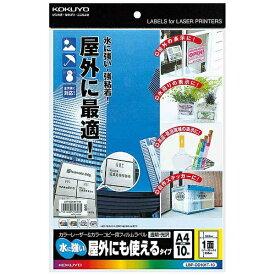 コクヨ KOKUYO カラーレーザー&コピー用 フィルムラベルラベル 水に強い・屋外にも使えるタイプ 透明 LBP-OD101T-10 [A4 /10シート /1面 /光沢][LBPOD101T10]【wtcomo】