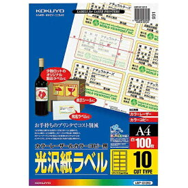コクヨ KOKUYO マルチラベル カラーレーザー&コピー 白 LBP-G1910 [A4 /100シート /10面 /光沢][LBPG1910]【wtcomo】