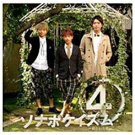 ファーストディストリビューション Sonar Pocket/ソナポケイズム 4 〜君という花〜 初回限定盤 【CD】
